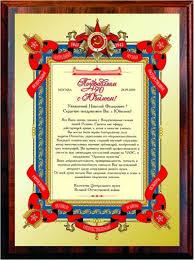 Изготовим подарочный диплом на металле Подарочные дипломы на  Диплом к юбилею 23х30 см