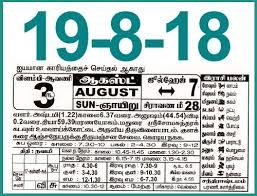 Daily Calendar Simple Tamil Daily Calendar 484848 48MobileCalendars