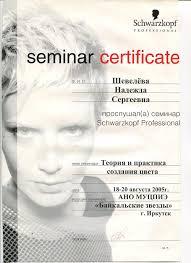 Мои дипломы Свадебный стилист визажист сертификат schwarzkopf