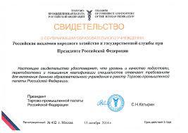 Документы Свидетельство о сертификации образовательного учреждения Торгово промышленной палатой Российской Федерации