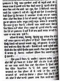 Punjabi Language Essay On Guru Gobind Singh Ji In Punjabi Language Brainly In