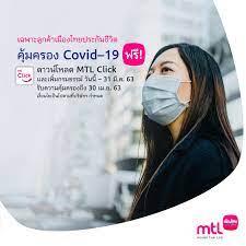 Muang Thai Life - แค่คลิก! ก็คุ้มครอง พิเศษสำหรับลูกค้าเมืองไทยประกันชีวิต ทุกท่านทั้งประกันรายเดี่ยว และประกันกลุ่ม รับความคุ้มครองฟรี!  กรณีติดเชื้อหรือเสียชีวิต จากไวรัส Covid-19  รับค่าชดเชยรายวันเมื่อต้องรักษาตัวในโรงพยาบาลจำนวน 1,000 บาท/วัน ไม่เกิน ...