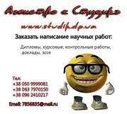 Образование и обучение Украина купить Образование и обучение  Заказать дипломную работу