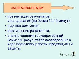 Презентация на тему Российский государственный педагогический  12 12 Защита диссертации презентация