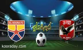موعد مباراة الاهلي والجونة في الدوري المصري والقنوات الناقلة