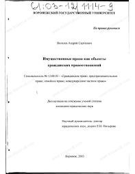 Диссертация на тему Имущественные права как объекты гражданских  Диссертация и автореферат на тему Имущественные права как объекты гражданских правоотношений