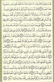 Quran: 18.Al-Kahf سورة الكهف - Style: 1 - Page: 301 - القرآن الكريم