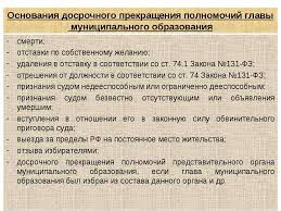 Презентация Конституционное и муниципальное право скачать  Основания досрочного прекращения полномочий главы муниципального образования