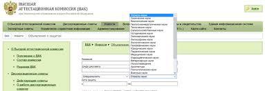 ВАК диссертации база каталог по сроку защиты с возможностью указать интересующий период