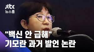 백신 안 급해 과거 발언…'방역기획관 기모란' 논란 / JTBC 뉴스룸 - YouTube