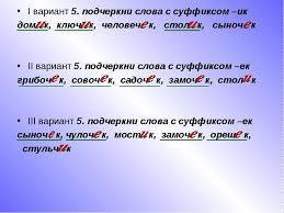 Контрольная работа № по русскому языку во классе суффикс   i вариант 5 подчеркни слова с суффиксом ик дом к ключ к
