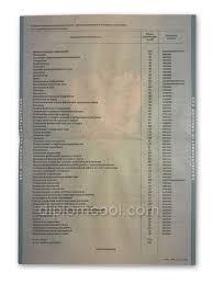 Купить диплом о высшем образовании в Москве Диплом о высшем образовании 2010 и 2011 года