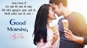 Romantic Good Morning Wishes For Gf Bf Couple Hindi Love Shayari Images