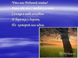 Презентация на тему Россия Родина моя Работу выполнила  Дом где мы с тобой растём Солнце в небе голубом И березки у дороги По которой мы идем