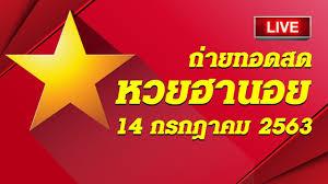 🔴หวยฮานอยวันนี้ หวยฮานอย สด งวดวันที่ 14 กรกฎาคม 2563 ตรวจหวยฮานอย  14/7/2563 - YouTube