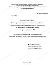 Диссертация на тему Конституционно правовые основы взаимодействия  Диссертация и автореферат на тему Конституционно правовые основы взаимодействия государственных органов и общественных объединений