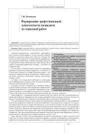 Формирование профессиональной компетентности специалистапо  aspects of formation of professional competence of the expert on social work