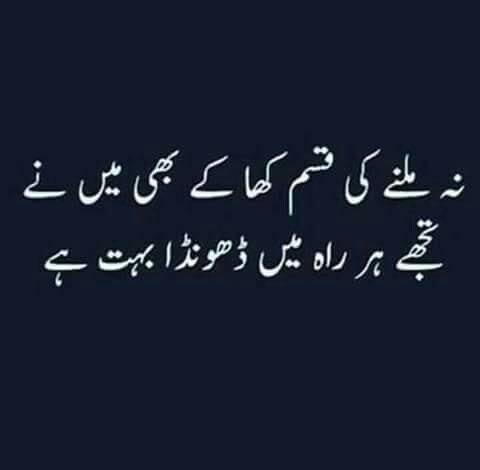 bichadna quotes urdu