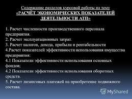 Презентация на тему Презентация учебной дисциплины ЭКОНОМИКА  Элементы экономической теории отрасли 12 Содержание разделов курсовой работы