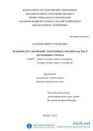 Правовое регулирование электронного правительства в зарубежных   Правовое регулирование электронного правительства в зарубежных странах
