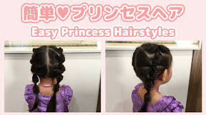 結婚式におすすめ子供の髪型簡単だけど華やかなヘアアレンジ方法
