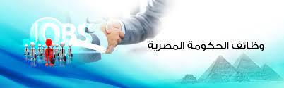 وظائف حكومية مابو 2021 لجميع المؤهلات أعلنت عنها بوابة الحكومة المصرية