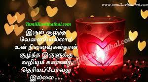 love failure es images for facebook in tamil kavithai kanneer irul boy feelings whatsapp