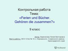 Презентация на тему Контрольная работа Тема ferien und bucher  1 Контрольная работа Тема