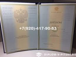 Купить диплом старого образца в Санкт Петербурге Цена диплома о  diplom specialista 2002 2008 1
