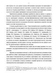 Система права и система законодательства Дипломная Дипломная Система права и система законодательства 4
