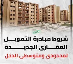 تعرف الآن على شروط مبادرة التمويل العقاري 2021 لمحدودي الدخل- البنك الأهلي  المصري