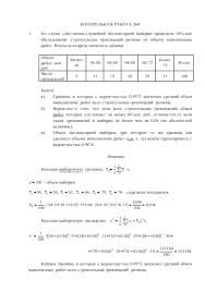 Контрольная работа № по Теории вероятности Вариант  Контрольная работа №4 по Теории вероятности Вариант 10 09 10 11