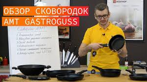 Обзор сковородок <b>AMT Gastroguss</b> (тест покрытия спустя 2 года ...