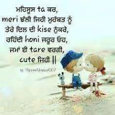 Beautiful Love Quotes In Punjabi Best Of Punjabi Couple New Status Ordinary Quotes