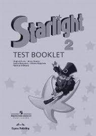 Баранова К М Английский язык starlight Звездный  Баранова К М Английский язык starlight Звездный английский 2 класс Контрольные задания ФГОС
