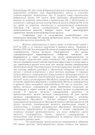 Система органов гос власти субъектов РФ реферат по праву скачать  Это только предварительный просмотр