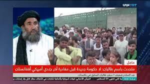 عربي TRT - سفير طالبان السابق في باكستان عبد السلام ضعيف لـTRT عربي: لا  حاجة لبقاء الأمريكيين لوقت أطول في أفغانستان