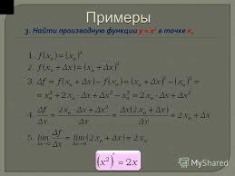 Презентация на тему Производная Производная МБОУ СОШ Учитель  Найти производную функции y x 2 в точке х o