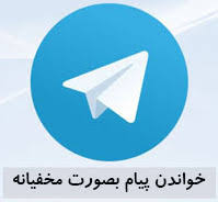 عکس, ترفند خواندن پیامهای پی وی تلگرام بدون اینکه تیک بخوره