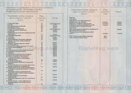 Купить диплом о среднем образовании   диплом о среднем специальном образовании 2014 2015 годов