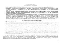 Русский язык класс класс Мамы и папы Архангельска Диктант русскому 8 класс 3 четверть