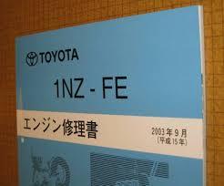 1NZ-FE~ engine repair book roller locker arm * new goods service ...