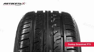 Обзор летней шины <b>Dunlop Grandtrek PT3</b> Автосеть - YouTube