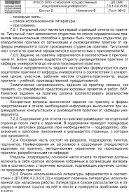 ФГБОУ ВПО Сибирский государственный индустриальный университет  университета после прохождения студентом практики Титульный лист отчета по практике оформляется в соответствии с приложением
