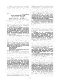 САНКТ ПЕТЕРБУРГСКИЙ ГОСУДАРСТВЕННЫЙ УНИВЕРСИТЕТ ЮРИДИЧЕСКИЙ  генезис доказательств в гражданском процессе до октябрьского