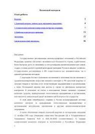 Валютный контроль реферат по экономике скачать бесплатно экспорт  Валютный контроль реферат по экономике скачать бесплатно экспорт Контракт экспортеры операций российское сделка выручка валютное товаров