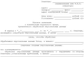 Ответственность за разглашение персональных данных по статье  форма искового заявления