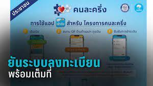 ลงทะเบียน www.คนละครึ่ง.com 16 ต.ค. 63 กรุงไทย ยืนยัน ระบบพร้อมเต็มที่ :  PPTVHD36