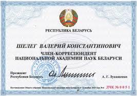Поздравляем Шелега Валерия Константиновича и Ласковнёва Александра  является членом Республиканского общественного объединения Белая Русь членом Президиума ВАК Республики Беларусь председателем Государственного