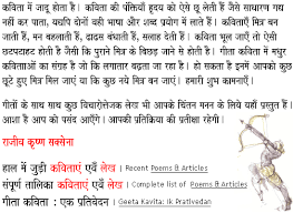 geeta kavita collection of poems articles geet geeta kavya  geeta kavita collection of poems articles geet geeta kavya madhuri geeta devnagri script geeta rajiv krishna saxena rajiv saxena rajeev saxena